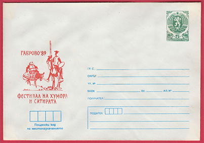 BULGARIA 1989 -SEP QUIJOTE.jpg